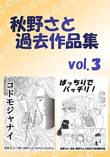 秋野さと過去作品集(3)