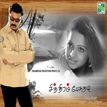 Chithiram Pesuthadi (Original Motion Picture Soundtrack)