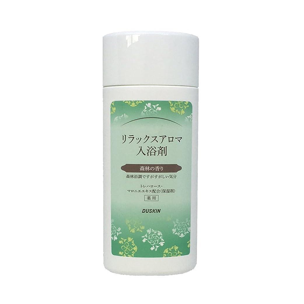 軽減する可動式異常ダスキン リラックスアロマ入浴剤 森林の香り 濁り湯タイプ300g