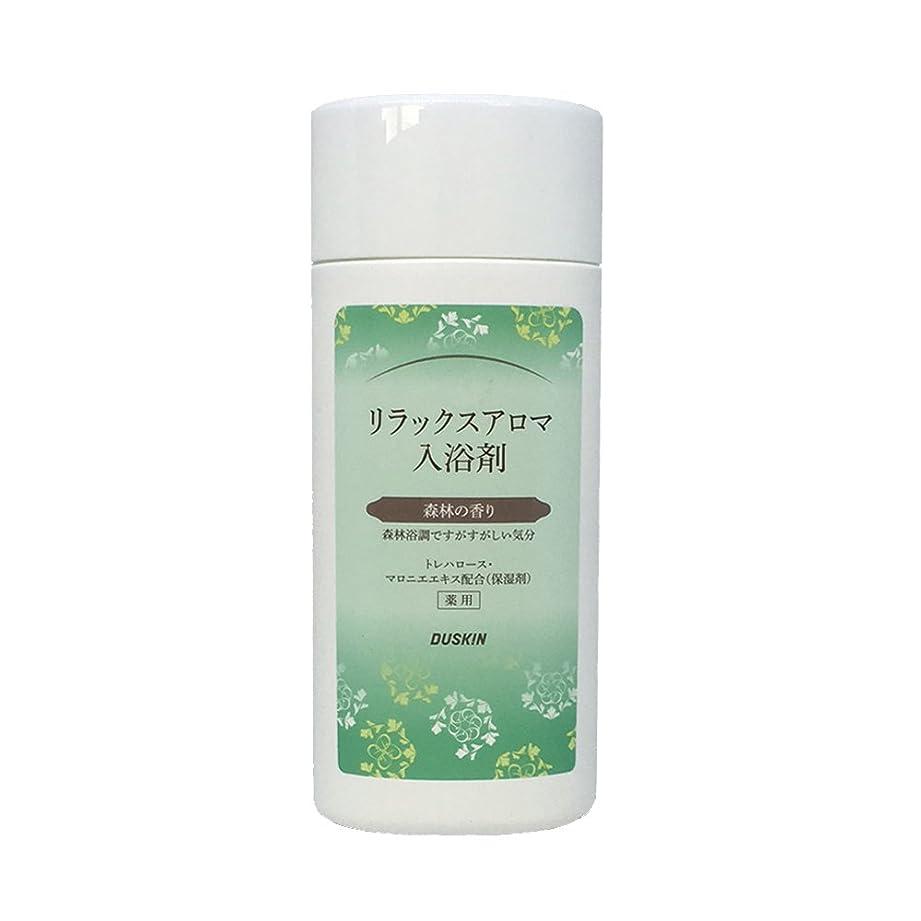 忘れられないヒロイックリーダーシップダスキン リラックスアロマ入浴剤 森林の香り 濁り湯タイプ300g