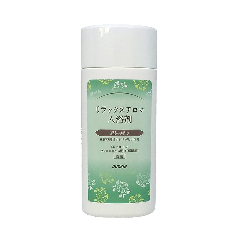 最大定義する生物学ダスキン リラックスアロマ入浴剤 森林の香り 濁り湯タイプ300g