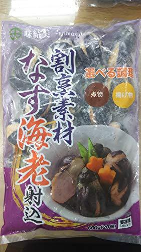 割烹 焼き 小なす ( 海老射込 ) 600g×20P ( P20個 ) 業務用 冷凍 茄子