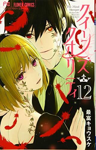 クイーンズ・クオリティ (12) (Betsucomiフラワーコミックス)