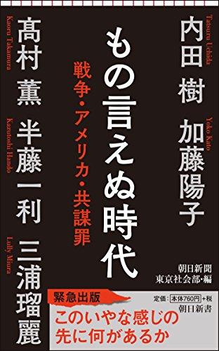 もの言えぬ時代 戦争・アメリカ・共謀罪 (朝日新書)