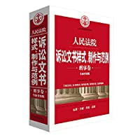 The people's court litigation document style. production and sample volume (criminal) (new upgrade version)(Chinese Edition)