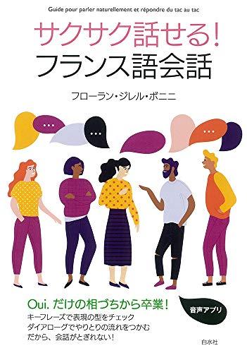 白水社『サクサク話せる! フランス語会話』
