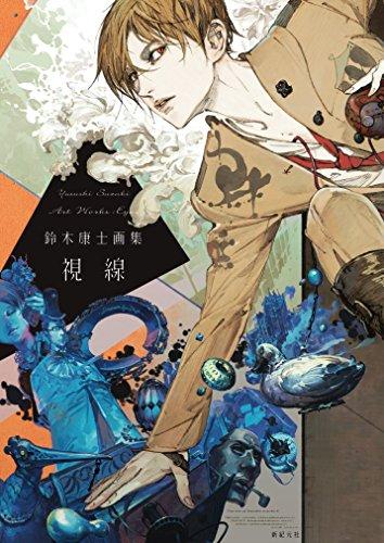 『鈴木康士画集 視線』のトップ画像
