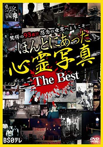 ほんとにあった心霊写真 The Best [DVD]