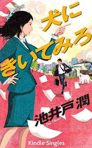 犬にきいてみろ (「花咲舞が黙ってない」シリーズ) (Kindle Single)