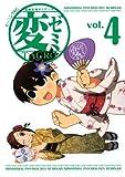 変ゼミ(4) (モーニング KC)
