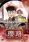瓔珞<エイラク>~紫禁城に燃ゆる逆襲の王妃~ DVD-SET5[DVD]