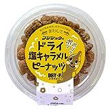 富士正食品 ドライ塩キャラメルピーナッツ 丸カップ 130g