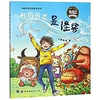 我的朋友是怪兽/小酷哥哥怪兽故事系列/中国儿童文学新世界桥梁书