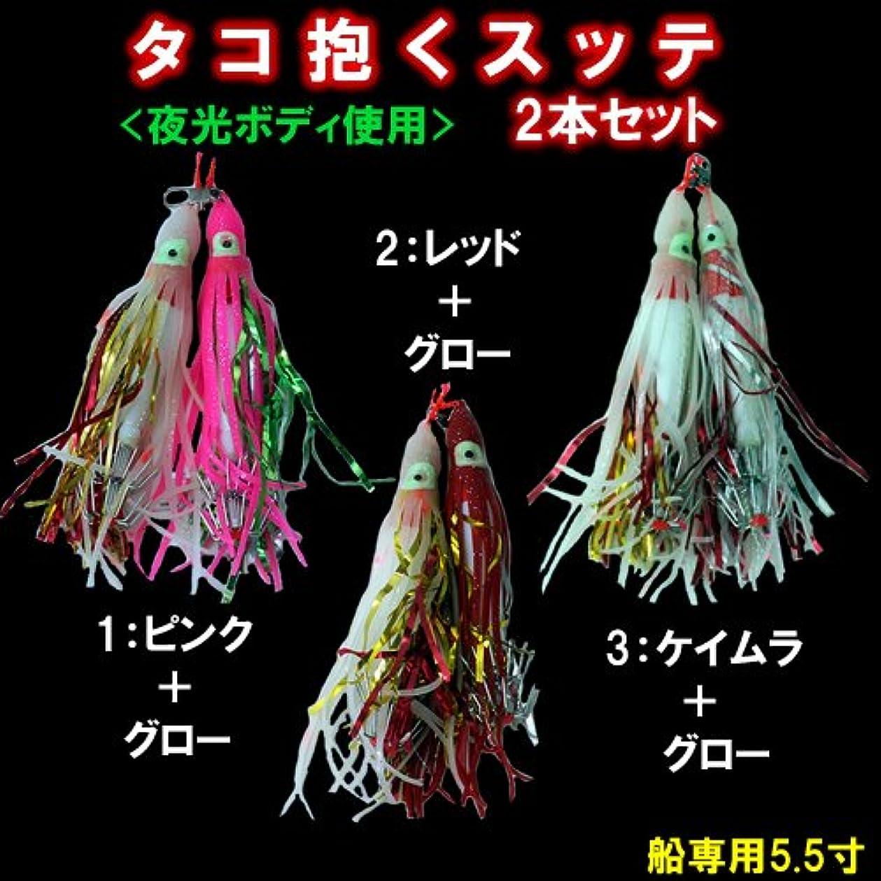 使い込む神秘的な大佐マルシン漁具 タコ抱くスッテ 2本セット 3:ケイムラ+グロー