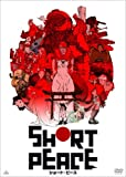 SHORT PEACE[DVD]