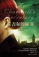 丘吉尔的秘书(真实再现伦敦闪电战! 一部集谎言、阴谋与暗杀的历史悬疑小说!)