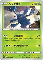 ポケモンカードゲーム S2 002/096 ヘラクロス 草 (C コモン) 拡張パック 反逆クラッシュ