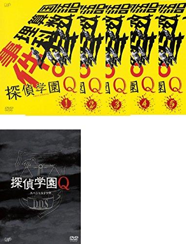 探偵学園Q TV版全5巻 + スペシャルドラマ [レンタル落ち] 全6巻セット [マーケットプレイスDVDセット商品]