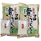 【おまけ付き】農家直送 令和元年 新潟県 魚沼産コシヒカリ 特A産地 無洗米 10㎏(5kg ×2袋)