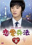 恋愛兵法 DVD-BOX III[DVD]