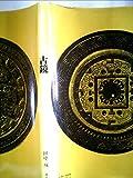 日本の原始美術 8 古鏡