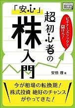 表紙: ビギナーズラックで儲けろ! 超初心者の「安心」株入門 (impress QuickBooks) | 安恒 理