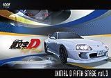 頭文字[イニシャル]D Fifth Stage Vol.3 [DVD]