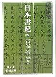 日本書紀〈4〉 (岩波文庫)
