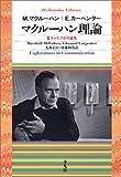 マクルーハン理論 (平凡社ライブラリー)