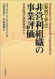 事例で学ぶ非営利組織の事業評価―日本財団の実践事例から