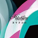 ヨリドコロ / Hilcrhyme
