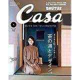 Casa BRUTUS(カーサ ブルータス) 2019年 1月号 [茶の湯とデザイン。/石田ゆり子] [雑誌]
