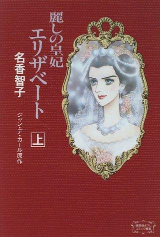 【第9位】『麗しの皇妃エリザベート』
