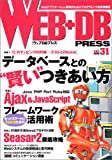 Web+DB press (Vol.31)