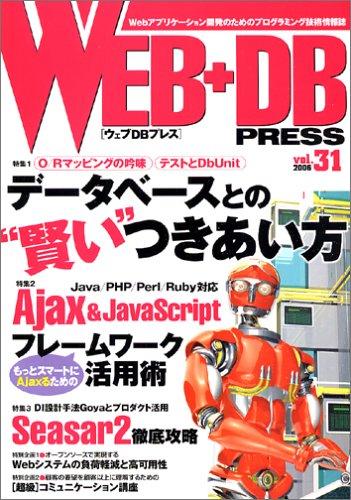 Web+DB press (Vol.31)の詳細を見る
