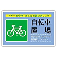 路面標識(アルミタイプ) 「自転車置場」 路面-505/61-3391-44