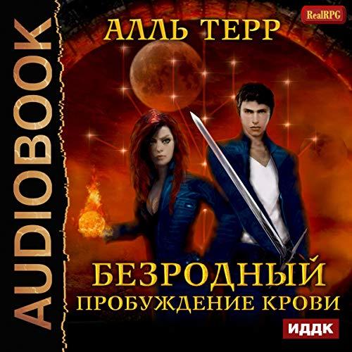 Пробуждение Крови [Rootless 1: Blood Awakening] audiobook cover art