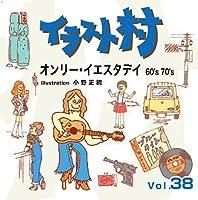 イラスト村 Vol.38 オンリー・イエスタディ 60's 70's