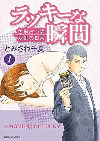 ラッキーな瞬間 (1) (ビッグコミックス)