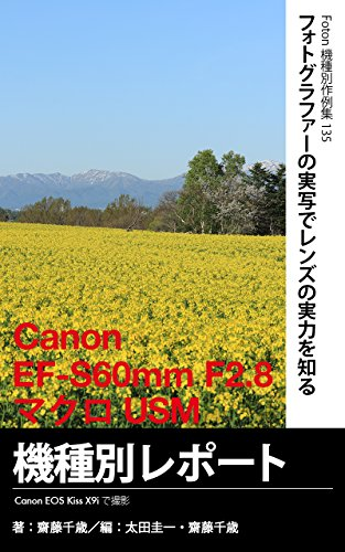 Foton Photo collection samples 135 Canon Canon EF-S60mm F28 Macro USM Report: Capture Canon EOS Kiss X9i (Japanese Edition)