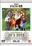 若草物語 ナンとジョー先生 10[BCBA-1250][DVD]