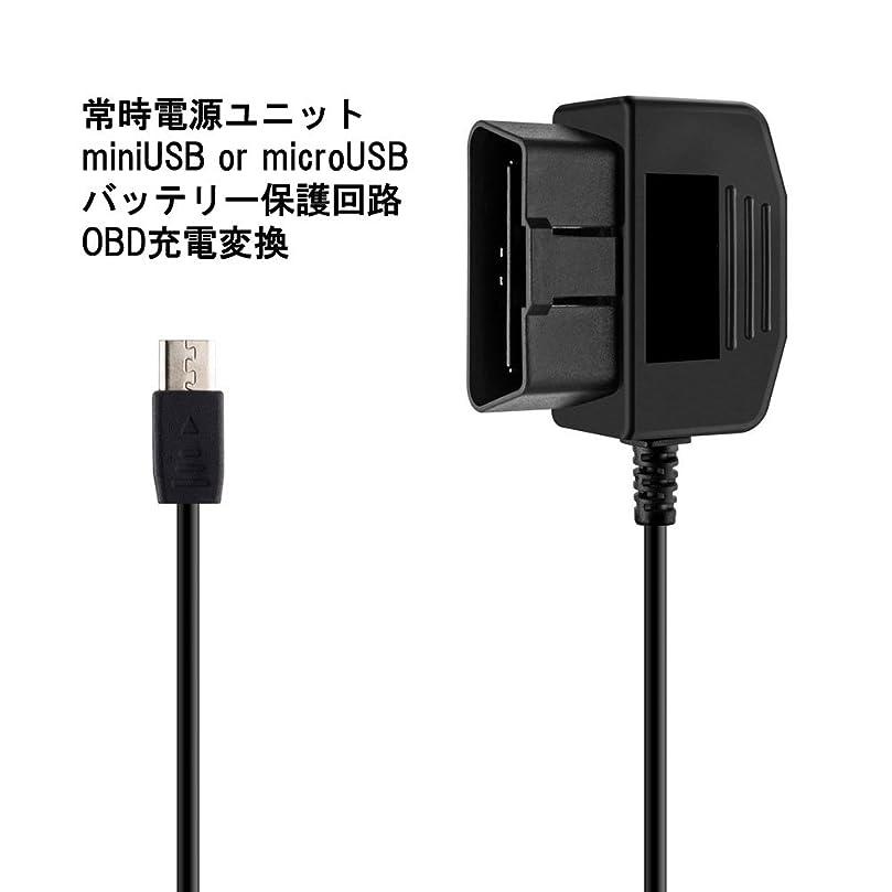 おばあさん自動疲労TKS 常時電源ユニット バッテリー保護回路 OBD充電変換 ドライブレコーダー スマートフォン TKS-OBD2USBM-MINI (miniUSB)
