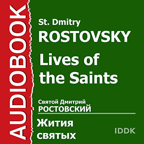 Lives of the Saints [Russian Edition] audiobook cover art