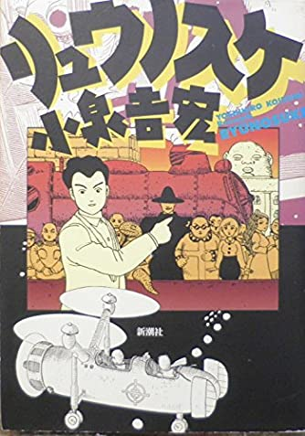 リュウノスケ (新潮コミック)