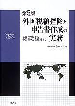 外国税額控除と申告書作成の実務―基礎の習得から申告書の完成作成まで