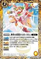 バトルスピリッツ BS49-055 神華の妖精タイガーリリィ