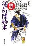 江戸の闇始末―書下ろし時代小説傑作選〈7〉    大洋時代文庫