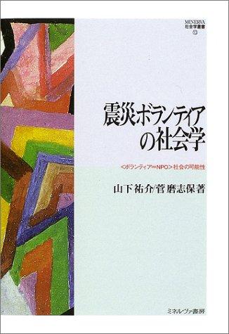 """震災ボランティアの社会学―""""ボランティア=NPO""""社会の可能性 (MINERVA社会学叢書)"""