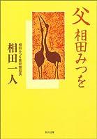 父・相田みつを (角川文庫)