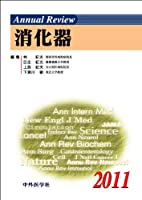 Annual Review消化器 2011